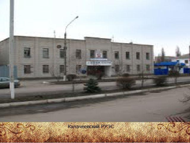 Калачеевский РУЭС