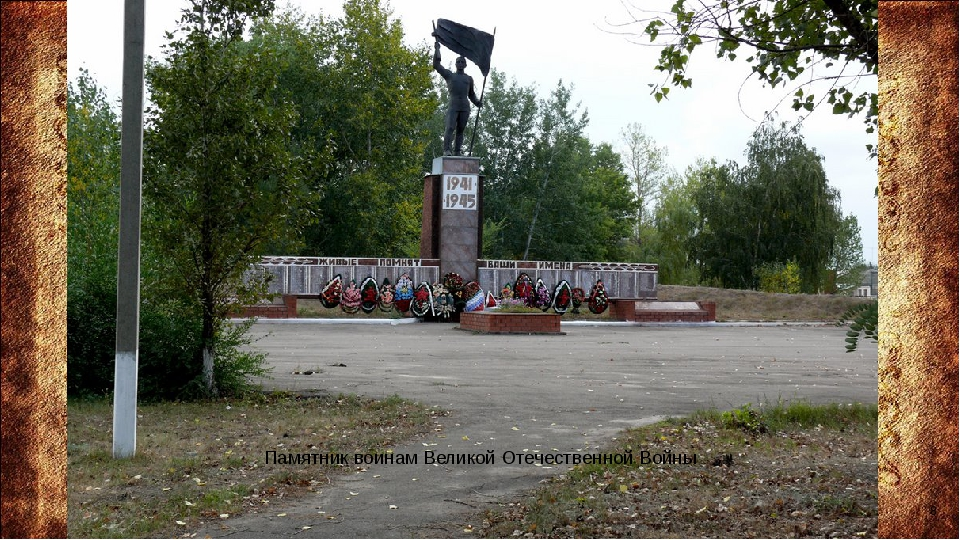 Памятник воинам Великой Отечественной Войны