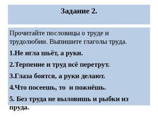 Задание 2. Прочитайте пословицы о труде и трудолюбии. Выпишите глаголы труда.