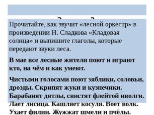 Задание 3. Прочитайте, как звучит «лесной оркестр» в произведении Н. Сладков