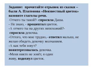 Задание: прочитайте отрывок из сказки – были А. Платонова «Неизвестный цвето