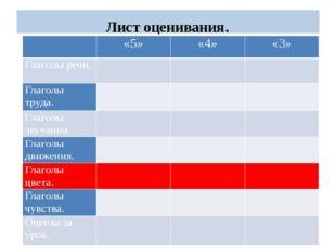 Лист оценивания.  «5» «4» «3» Глаголы речи. Глаголытруда.    Глаголызвуча