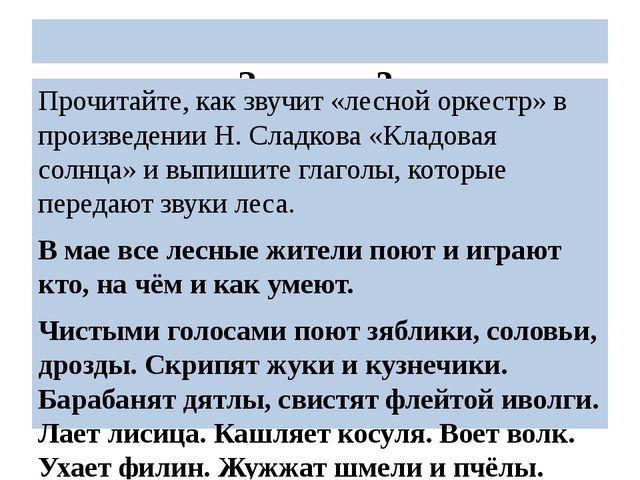 Задание 3. Прочитайте, как звучит «лесной оркестр» в произведении Н. Сладков...