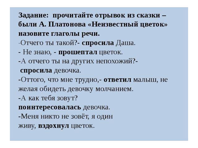 Задание: прочитайте отрывок из сказки – были А. Платонова «Неизвестный цвето...