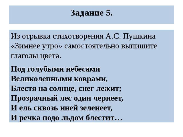 Задание 5. Из отрывка стихотворения А.С. Пушкина «Зимнее утро» самостоятельно...