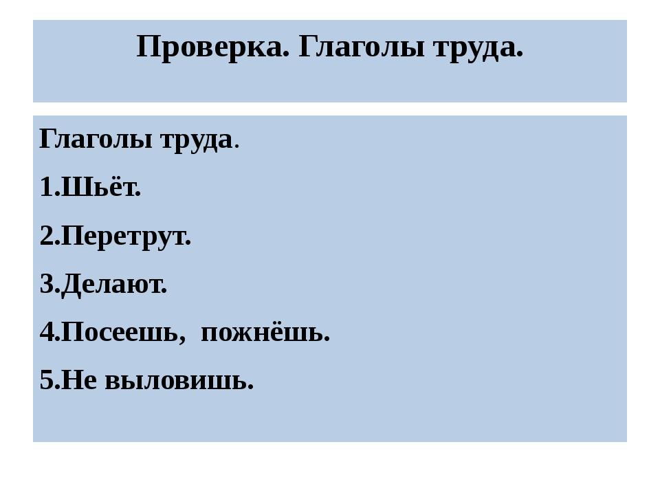 Проверка. Глаголы труда. Глаголы труда. 1.Шьёт. 2.Перетрут. 3.Делают. 4.Посее...