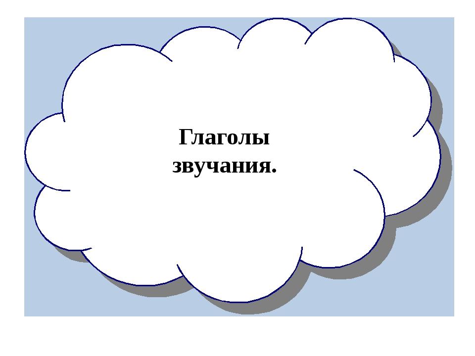 Глаголы звучания.