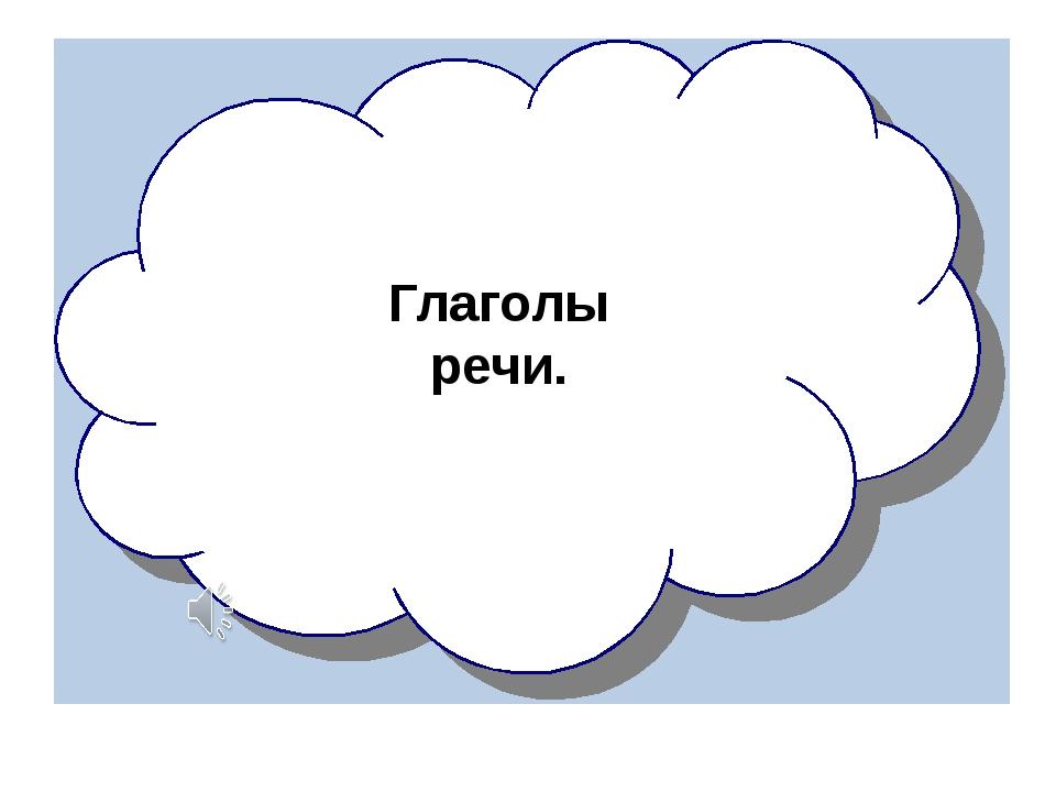 Глаголы речи.