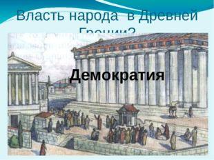 Власть народа в Древней Греции? Демократия