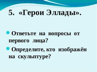 Ответьте на вопросы от первого лица? Определите, кто изображён на скульптуре