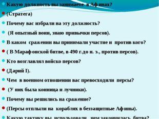 Какую должность вы занимаете в Афинах? (Стратега) Почему вас избрали на эту д