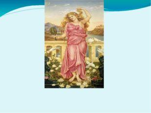 Афродите- богине красоты и любви