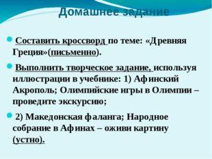 Домашнее задание Составить кроссворд по теме: «Древняя Греция»(письменно). В