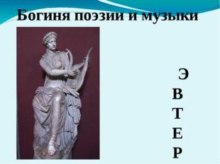 Э В Т Е Р П А Богиня поэзии и музыки