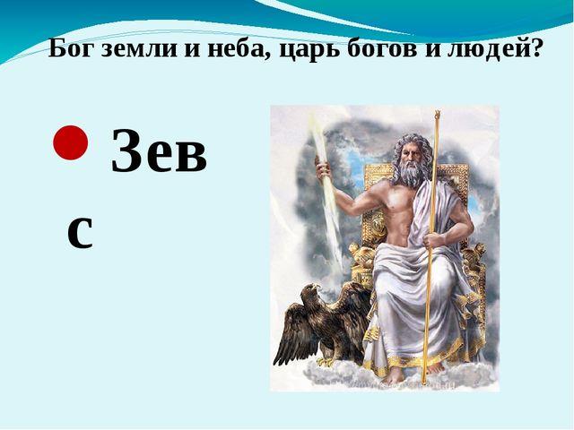 Зевс Бог земли и неба, царь богов и людей?