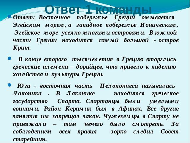 Ответ 1 команды Ответ: Восточное побережье Греции омывается Эгейским морем, а...