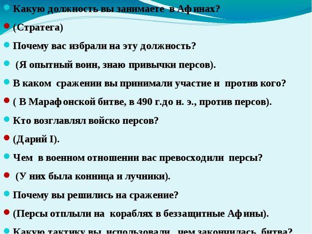 Какую должность вы занимаете в Афинах? (Стратега) Почему вас избрали на эту д...