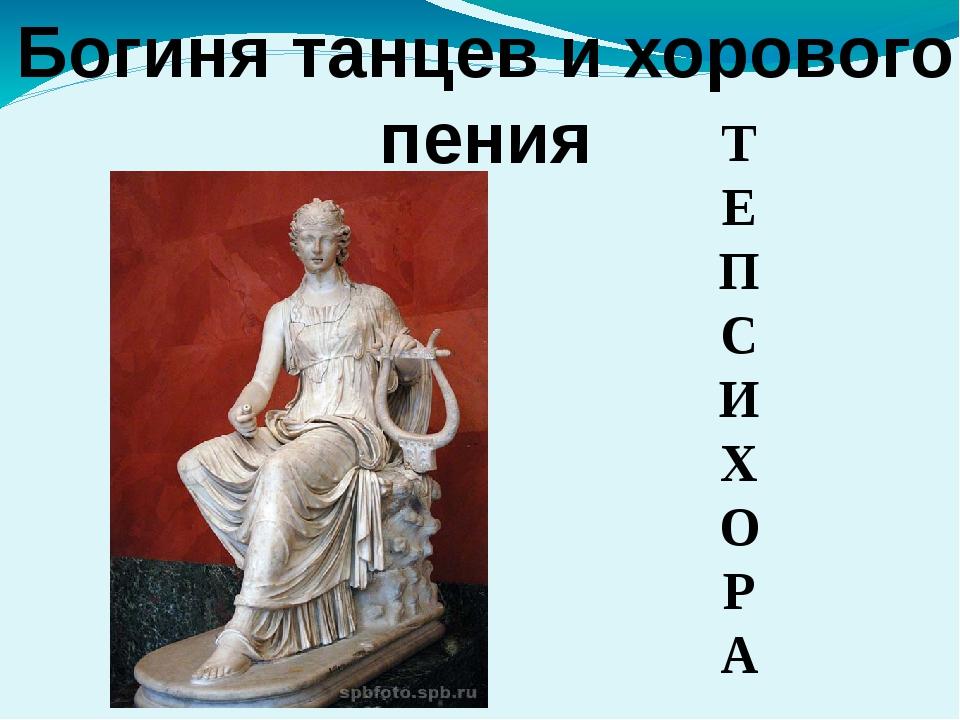 Богиня танцев и хорового пения Т Е П С И Х О Р А