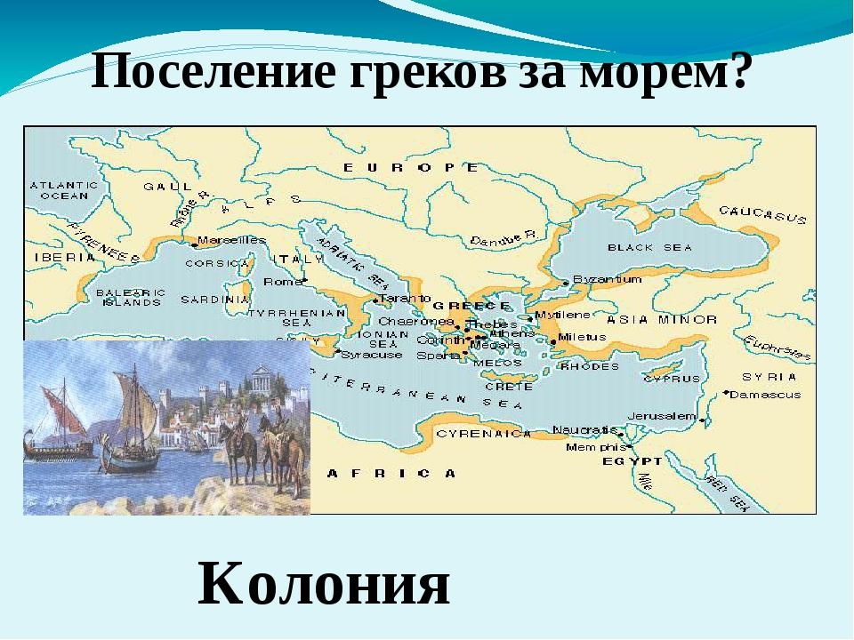 Поселение греков за морем? Колония