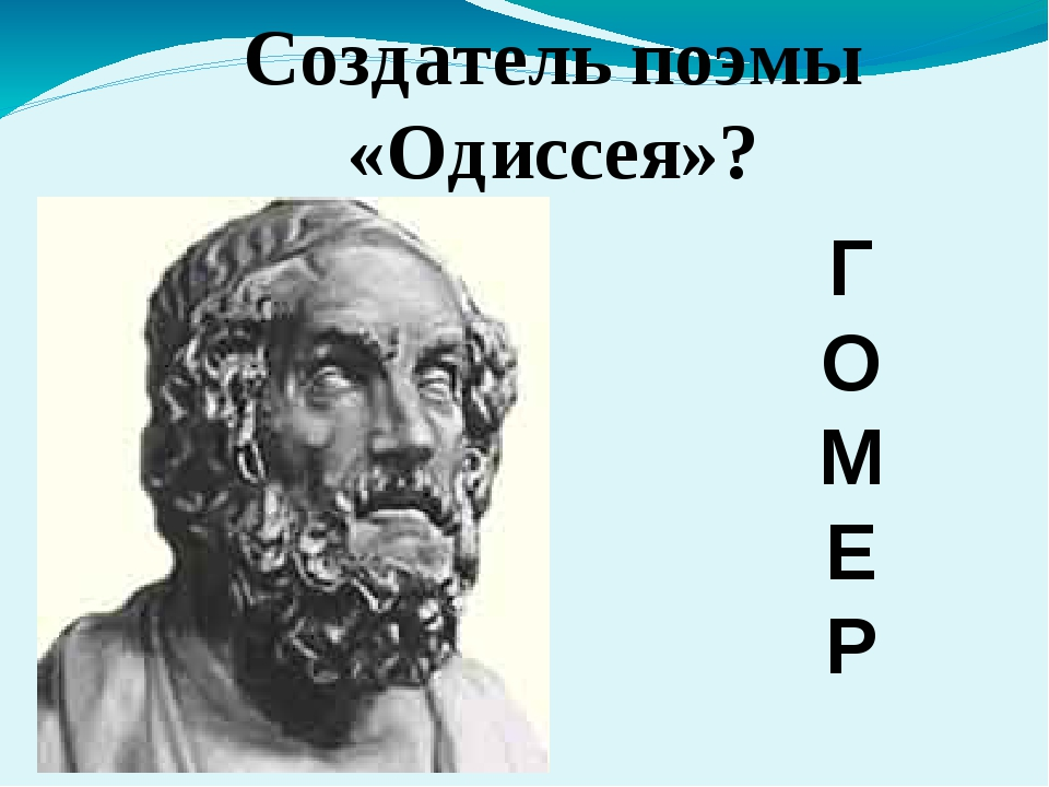 Создатель поэмы «Одиссея»? Г О М Е Р