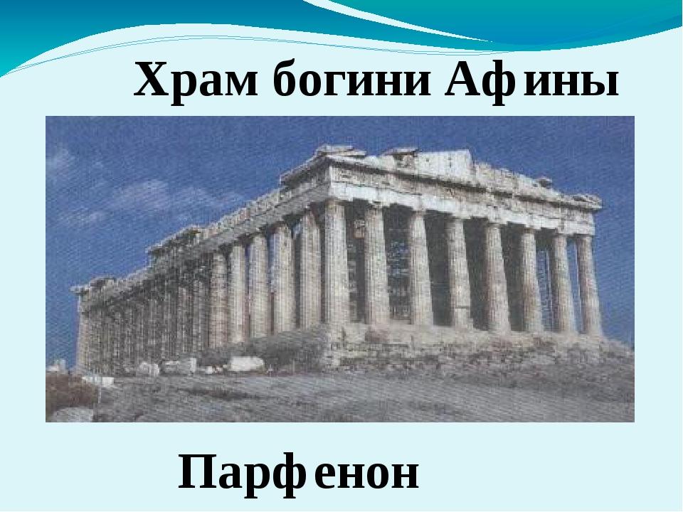 Храм богини Афины Парфенон