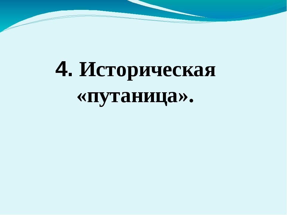 4. Историческая «путаница».