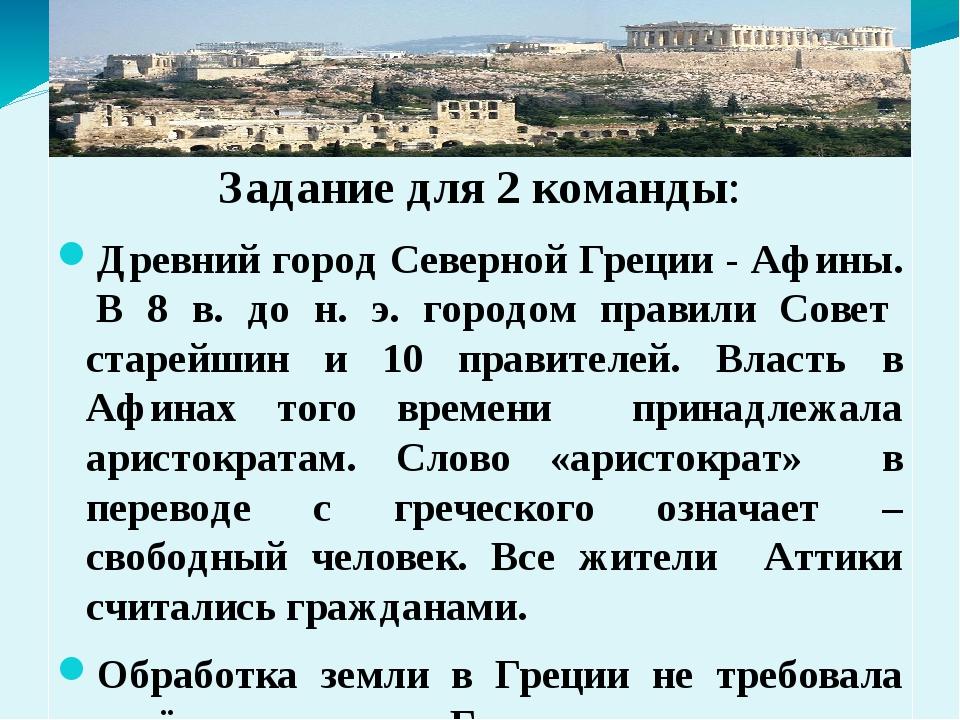 Задание для 2 команды: Древний город Северной Греции - Афины. В 8 в. до н. э...