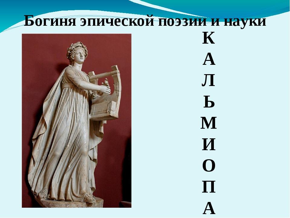 К А Л Ь М И О П А Богиня эпической поэзии и науки