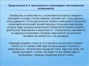 Предсказания К.Э. Циолковского подтвердают воспоминания космонавтов: Оказавши