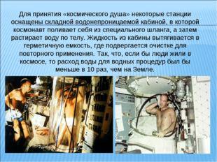Для принятия «космического душа» некоторые станции оснащены складной водонепр