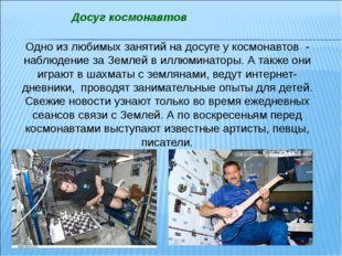 Одно из любимых занятий на досуге у космонавтов - наблюдение за Землей в иллю