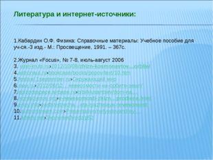 Литература и интернет-источники:  Кабардин О.Ф. Физика: Справочные материалы