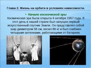 Глава 2. Жизнь на орбите в условиях невесомости. Начало космической эры Косми