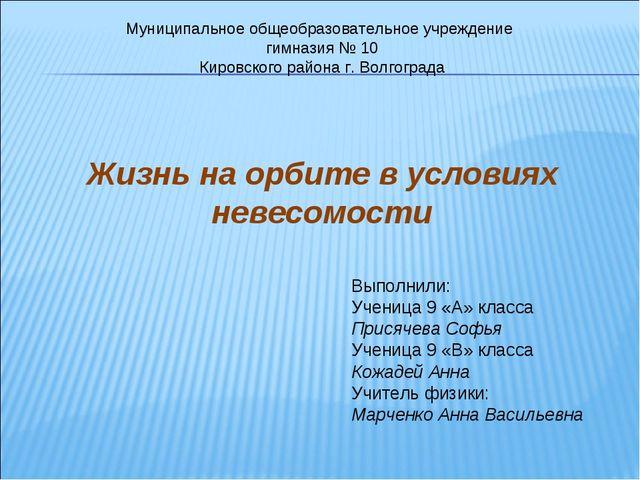 Муниципальное общеобразовательное учреждение гимназия № 10 Кировского района...