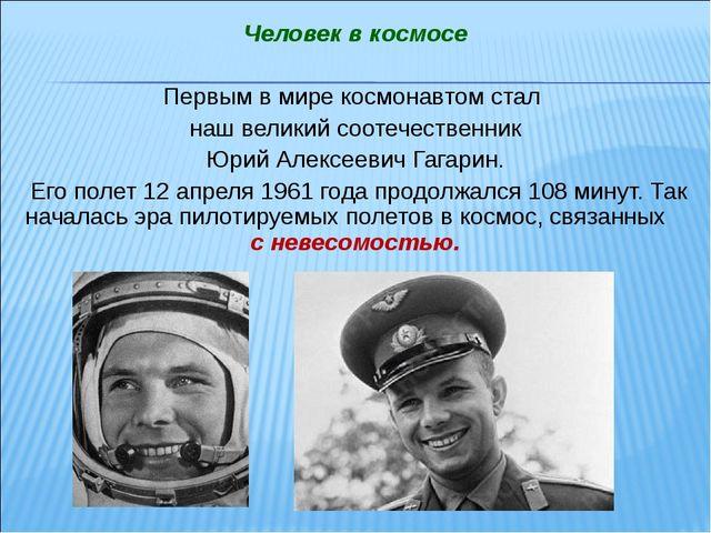 Человек в космосе Первым в мире космонавтом стал наш великий соотечественник...