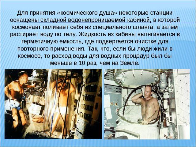 Для принятия «космического душа» некоторые станции оснащены складной водонепр...