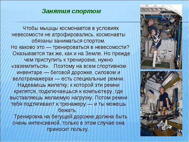 Занятия спортом Чтобы мышцы космонавтов в условиях невесомости не атрофировал...