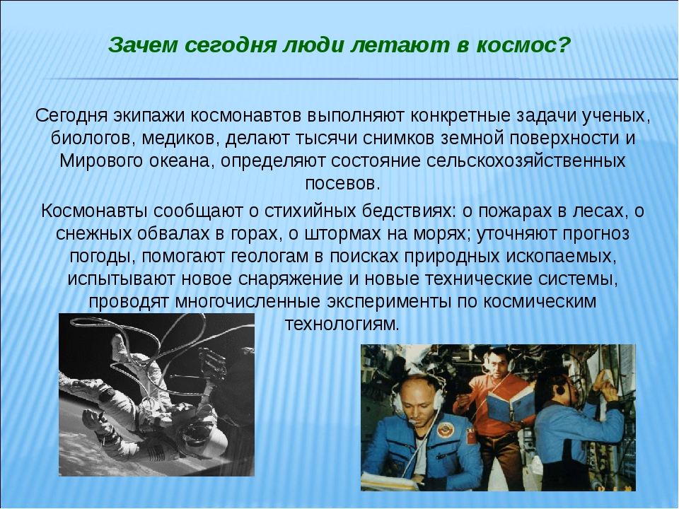 Сегодня экипажи космонавтов выполняют конкретные задачи ученых, биологов, мед...