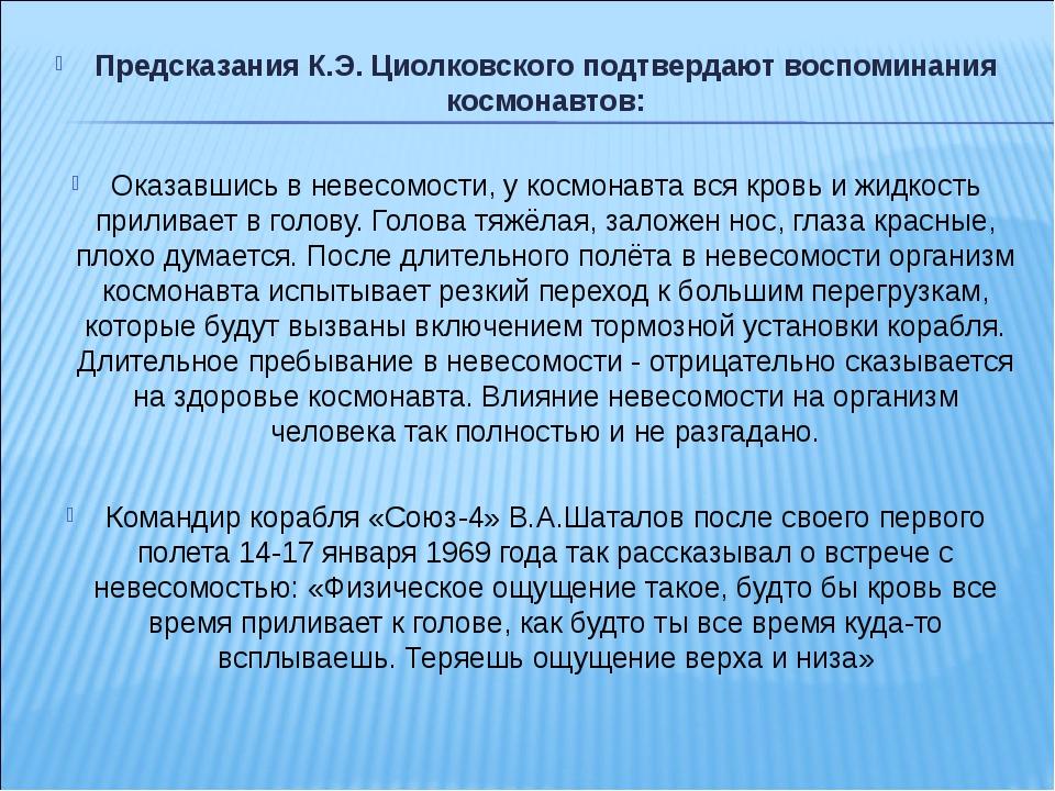 Предсказания К.Э. Циолковского подтвердают воспоминания космонавтов: Оказавши...