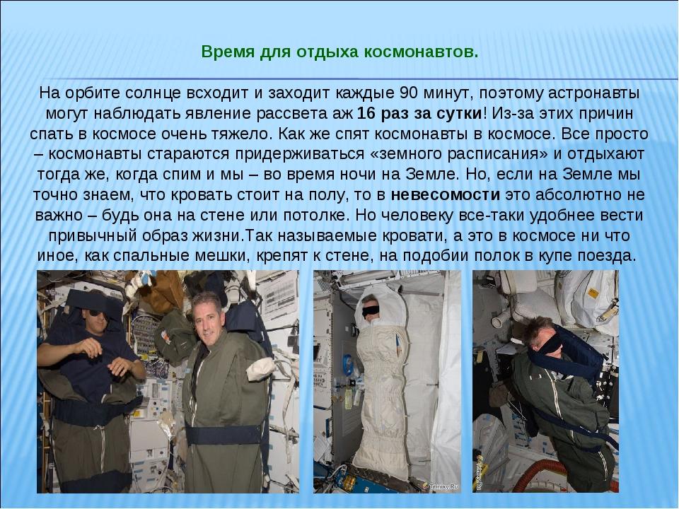 Время для отдыха космонавтов. На орбите солнце всходит и заходит каждые 90 ми...