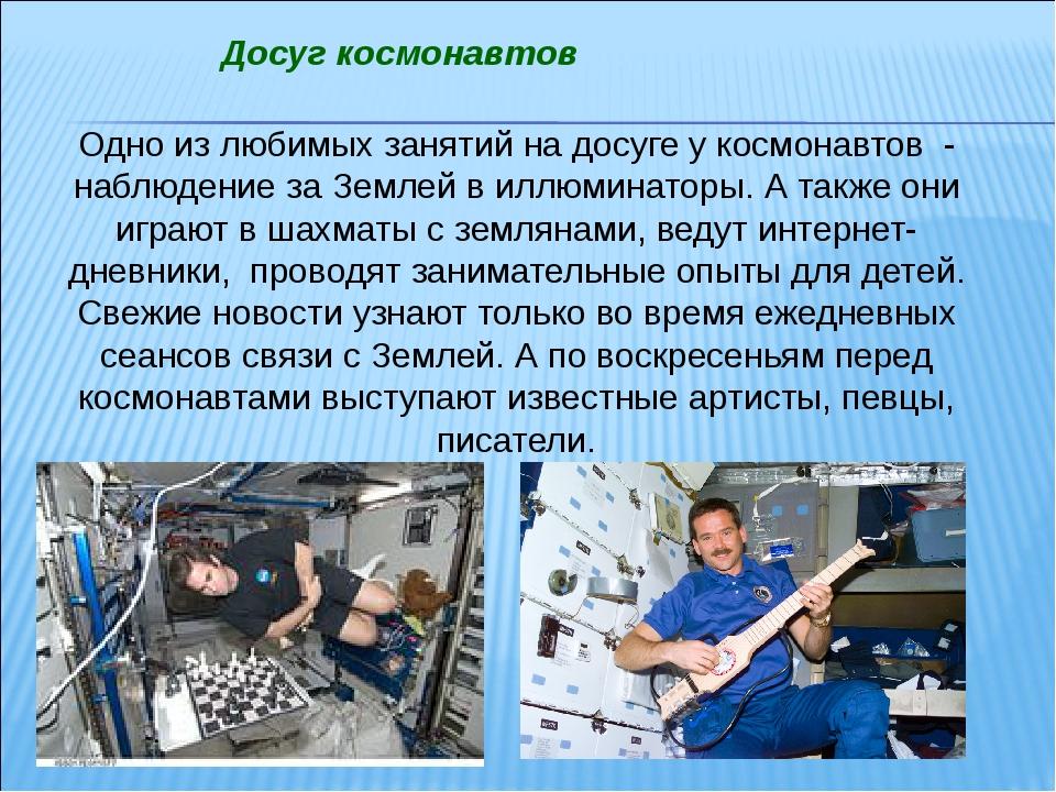 Одно из любимых занятий на досуге у космонавтов - наблюдение за Землей в иллю...