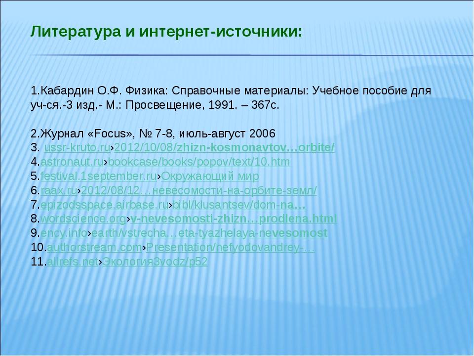Литература и интернет-источники:  Кабардин О.Ф. Физика: Справочные материалы...