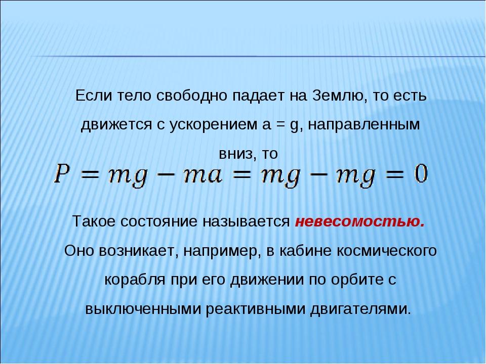 Если тело свободно падает на Землю, то есть движется с ускорением a=g, напр...