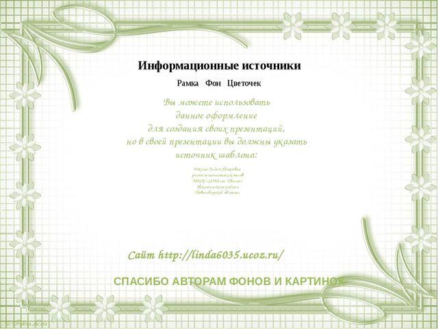 Информационные источники Рамка Фон Цветочек СПАСИБО АВТОРАМ ФОНОВ И КАРТИНОК