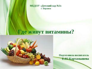 МБДОУ «Детский сад №3» г. Воронеж Где живут витамины? Подготовила воспитатель