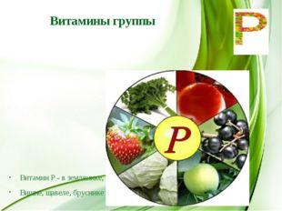 Витамины группы Витамин Р - в землянике, Вишне, щавеле, бруснике