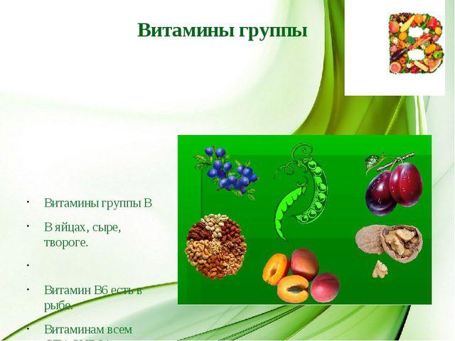 Витамины группы Витамины группы В В яйцах, сыре, твороге.  Витамин В6 есть в...