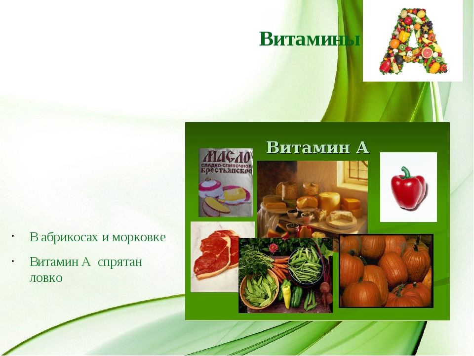 Витамины группы В абрикосах и морковке Витамин А спрятан ловко