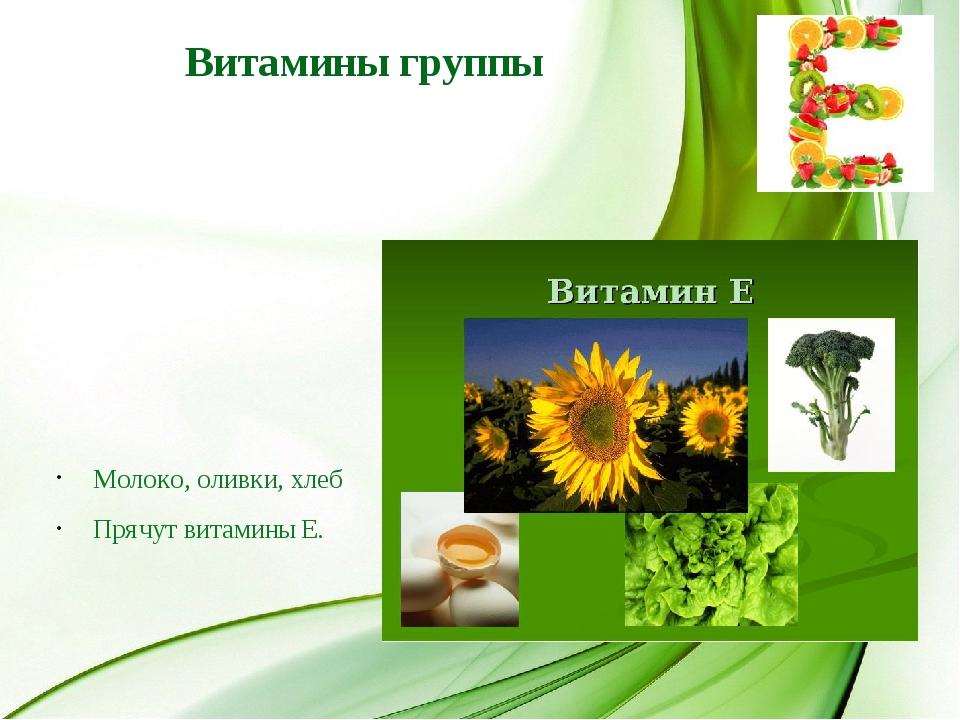 Витамины группы Молоко, оливки, хлеб Прячут витамины Е.