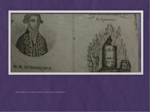Басни Хемницера включались в сборники для детей и даже сейчас не потеряли св